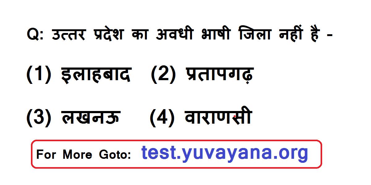 Hindi Bhasha Aur Uttar Pradesh Ki Boliyan Question Answer