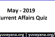 may 2019 current affairs test in hindi