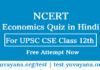 Free online economy quiz in hindi for upsc cse / ias, uppsc, mppsc, bihar pcs, jharkhand pcs and other competitive exams.