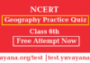 NCERT Geography Practice Quiz for all competitive exams.