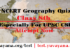 Free NCERT Geography Quiz in Hindi Class 8th. For State Police, Intelligence bureau, SSC ( CGL, CHSL, GD etc), State PCS, UPSC Prelims and Mains, Railway, Patwari, Army, BSF, CRPF, NDA, UPSSC, TGT / PGT, BA, MA, B.Ed entrance exam, समूह ग आदि | Attempt Now and Boost Your Exam Preparation.
