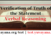 Verification of Truth of the Statement: Verbal Reasoning Mock Quiz for Police Exam, SSC ( CGL, CHSL, GD etc), State PCS, MAT, CAT, UPTU, UPSC CSE CSAT, Railway, IBPS Clerk, IBPS RRB, SBI Clerk, Engineering Entrance exam, CTET and State TET, समूह ग आदि | Free Attempt Now.