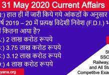 31 march 2020 current affairs by yuvayana